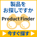 Product Finder (プロダクトファインダー)