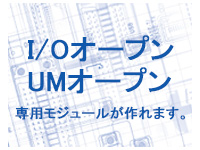 オリジナルモジュール開発 thumbnail