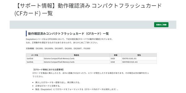 【サポート情報】動作確認済み コンパクトフラッシュカード(CFカード) 一覧 thumbnail