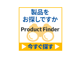 Product Finder プロダクトファインダー