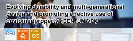 Evoiving durability and multi-aenerational design and promoting effective use of custormer property(CENTUM VP)