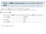 【サポート情報】UTAdvancedシリーズ パラメータマップ一覧表 thumbnail