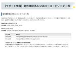 【サポート情報】動作確認済み USBバーコードリーダ 一覧 thumbnail