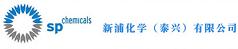 新浦化学(泰兴)有限公司 logo